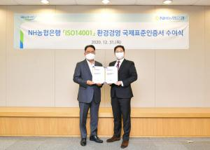 NH 농협 은행 ISO 14001 환경 경영 국제 표준 인증